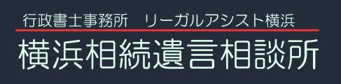 行政書士事務所 リーガルアシスト横浜