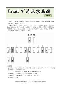 excelで簡単家系図無料版表紙