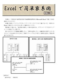 excelで簡単家系図お手軽版表紙