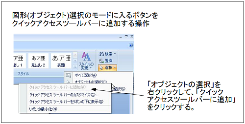 図形選択をクイックアクセスに追加する操作