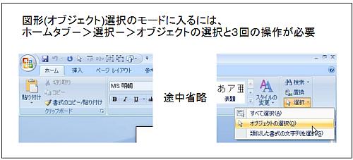 word2007で図形選択モードに入る操作