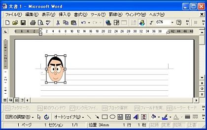 word2000写真挿入3