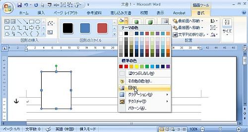 word2007写真挿入1