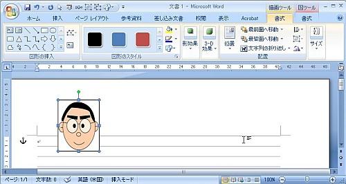 word2007写真挿入2